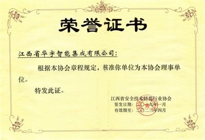 省安防协会理事