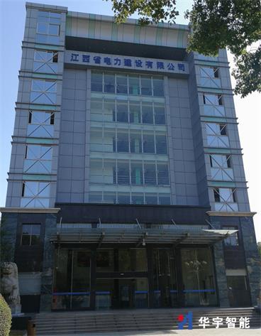 江西省电力建设有限公司